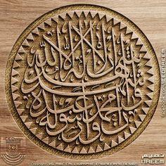أشهد أن لا اله الا الله وأن محمداً عبده ورسوله Arabic Calligraphy Art, Arabic Art, Islamic Patterns, Islamic Paintings, Islamic Wall Art, Islamic Wallpaper, Human Art, Letter Art, Wood Art