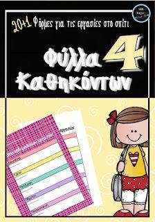 Μια τάξη...μα ποια τάξη;: Φόρμες για τις εργασίες στο σπίτι Teacher Pay Teachers, About Me Blog, Taxi, Cards, Maps