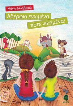 Προσφέροντας στα παιδιά αυτά τα βιβλία, μπορούμε ωςγονείς για να ελαττώσουμε τους καυγάδες και να ενισχύσουμε τους δεσμούς αγάπης ανάμεσα στααδέλφια.