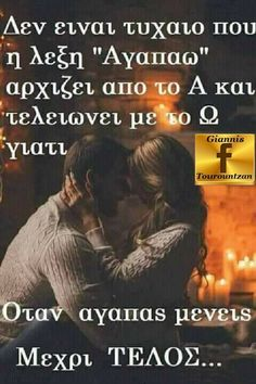 Cute Couples Goals, Couple Goals, Couple Presents, Clever Quotes, Greek Quotes, Love Story, Good Morning, My Life, Lyrics