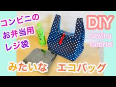 Sewing Tutorials, Sewing Crafts, Pencil Case Tutorial, Soda Can Art, Plastic Spoons, Plastic Bags, Dress Card, Recycled Fashion, Recycled Clothing