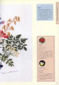 (13) Gallery.ru / Фото #13 - Cross Stitch By Gerda Bengtsson (2013, Japanese Edition) - velvetstreak
