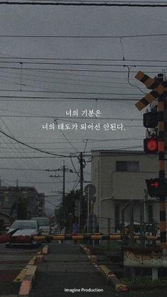 [이메진 스토리] 감성 글귀 / 인스타 글귀 / 공감 글귀 / 짧은 글귀 / 하루에한줄 / 배경화면 #49 : 네이버 블로그 Korea Wallpaper, Spring Wallpaper, Kawaii Wallpaper, Korean Phrases, Korean Quotes, Aesthetic Backgrounds, Aesthetic Wallpapers, South Korea Photography, Korean Words Learning