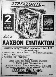 Vintage Advertising Posters, Old Advertisements, Vintage Ads, Vintage Posters, Old Posters, Greece History, Old Greek, Retro Ads, Old Ads