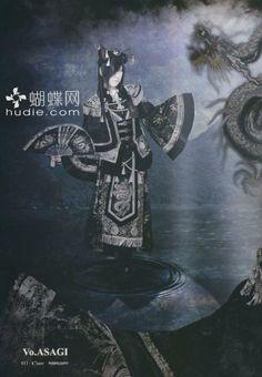 Huang Di -Yami ni Umareta Mukui