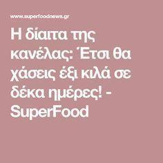 Η δίαιτα της κανέλας: Έτσι θα χάσεις έξι κιλά σε δέκα ημέρες! - SuperFood Healthy Life, Healthy Living, Recipe For Success, Trending Topics, Vintage Recipes, Diet Tips, Superfood, Health Fitness, Clip Art