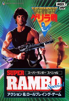 Japanese MSX2 version of Super Rambo Special (Pack-In-Video Co., 1985)