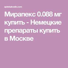 Мирапекс 0.088 мг купить - Немецкие препараты купить в Москве