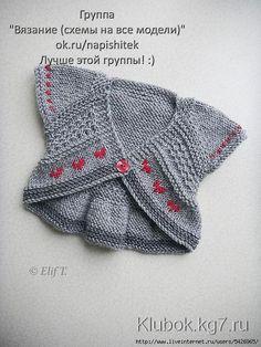 Болеро для девочки по мотивам болеро для девочки Антраша от дизайнера Lisa Chemery. | Клубок