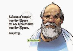 Σοφά, έξυπνα και αστεία λόγια online : Αλίμονο σε αυτούς που δεν γνωρίζουν ότι δεν γνωρίζ... Big Words, Psychology, Wisdom, Socrates, Sayings, Memes, Quotes, Greece, Fictional Characters