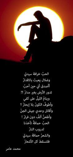 لمحمد عامر