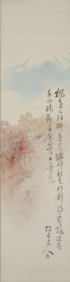 rephotographed Oukoku KONOSHIMA's work in the posession of Oukoku-Bunko Japanese Art, Fine Art, Abstract, Artwork, Japan Art, Summary, Work Of Art, Auguste Rodin Artwork, Artworks