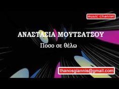ΑΝΑΣΤΑΣΙΑ ΜΟΥΤΣΑΤΣΟΥ - Ποσο σε θέλω.wmv - YouTube