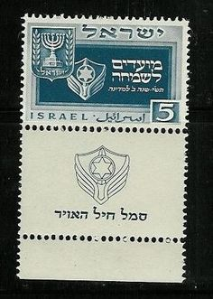 Israel 1948 IDF 2nd New Year 5pr MNH Tab Scott 28 | eBay