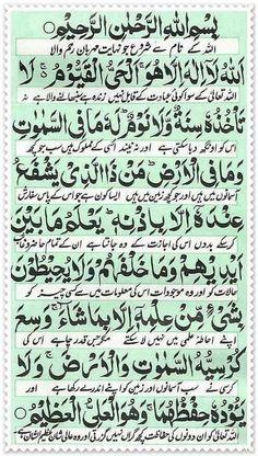 Qurani Wazaif Collection: Benefits of Surah Quran Quotes Love, Quran Quotes Inspirational, Ali Quotes, Islamic Love Quotes, Religious Quotes, Qoutes, Islamic Phrases, Islamic Messages, Allah Islam