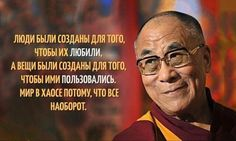 Ко дню рождения Далай-ламы: 15 жизненных уроков великого буддиста