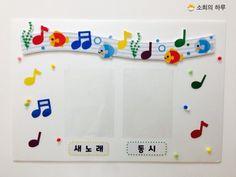 신학기 환경구성 환경판/투약함/새노래 동시판/생일판/날짜판소희표 신학기 환경구성을 소개할게요! 오늘 ... Senior Activities, Board For Kids, Baby Art, Flower Frame, Plastic Cutting Board, Kindergarten, Room Decor, Classroom, Diy Crafts