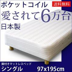ベッド ベット 脚付きマットレスベッド ポケットコイルベッド シングルベッド