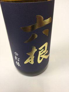 青森県の弘前の地酒 サファイアは香り穏やかで食中酒向き
