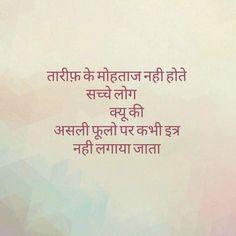 48218046 Pin on Urdu Shyari Quotes, Desi Quotes, Hindi Quotes On Life, Life Lesson Quotes, True Quotes, Poetry Quotes, Deep Words, True Words, Hindi Words