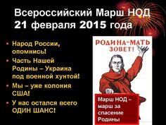Русский марш НОД - проходит 21 февраля 2015 г. по всей стране