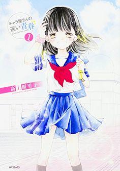 キャラ屋さんの遅い青春 1 (MFコミックス フラッパーシリーズ)   高上 優里子 https://www.amazon.co.jp/dp/404068821X/ref=cm_sw_r_pi_dp_x_hcUTybXRCKB4P