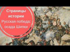 Страницы истории Русская победа Осада Шипки