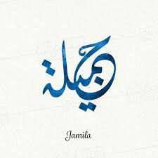 Names That Mean Beautiful, Beautiful Arabic Words, Arabic Names Girls, Islamic Art Canvas, Arabic Calligraphy Tattoo, Arabic Art, Arabic Design, Islamic Art Pattern, Font Names