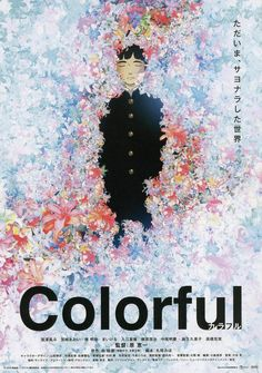 Colorful (2011) Keiichi Hara