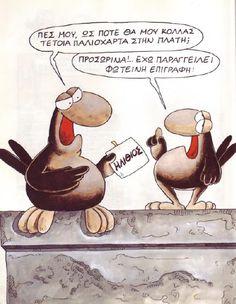 Έέέμ, Τι νόμιζες!?! Greek Quotes, Hilarious, Funny, Jokes, Place Card Holders, Blog, Cartoons, Advertising, Therapy