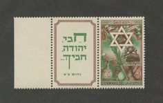 Israel Stamp with Tab Scott 36 Mint NH | eBay