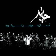 music-iran.com, دانلود ورژن جدید آهنگ گروه چارتار بنام آسمان هم زمین می خورد