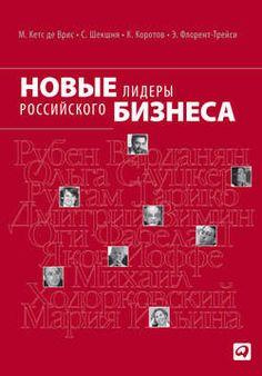 Скачать Новые лидеры российского бизнеса Манфред Кетс де Врис FB2 EPUB TXT
