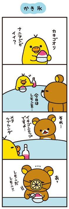 リラックマ 4クママンガ | かき氷 | 無料で読める漫画・4コマサイト | パチクリ!