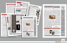 Εφημερίδα του Πολιτιστικού συλλόγου Σκάλας Ωρωπού Ομηρική Γραία. Graphic Design, Visual Communication