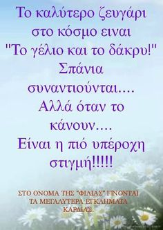 Το εζησα Advice Quotes, All Quotes, Greek Quotes, Famous Quotes, Book Quotes, Life Quotes, Uplifting Quotes, Meaningful Quotes, Inspirational Quotes