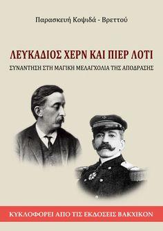 """Παρουσίαση του βιβλίου """"Λευκάδιος Χερν & Πιερ Λοτί"""" της Παρασκευής Κοψιδά - Βρεττού στο Αίθριο Ζαππείου"""