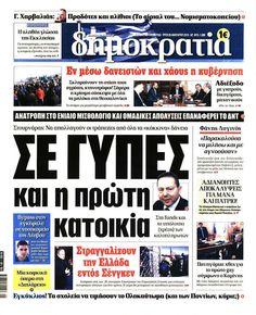 Εφημερίδα ΔΗΜΟΚΡΑΤΙΑ - Τρίτη, 26 Ιανουαρίου 2016