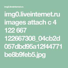 img0.liveinternet.ru images attach c 4 122 667 122667308_04cb2d057dbd95a12f44771be8b9feb5.jpg