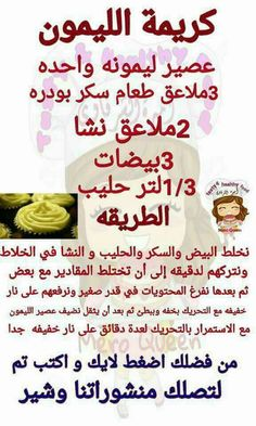 Arabic Dessert, Arabic Sweets, Cooking Cake, Cooking Recipes, Donut Recipes, Sauce Recipes, Delicious Desserts, Yummy Food, Cooking Cream