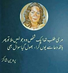 Urdu Poetry Romantic, Love Poetry Urdu, Urdu Quotes, Poetry Quotes, Quotations, Qoutes, Urdu Poetry Ghalib, Parveen Shakir, Missing My Love