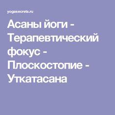 Асаны йоги - Терапевтический фокус - Плоскостопие - Уткатасана