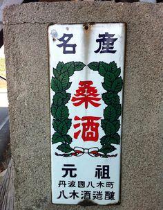 「名産 桑酒」2011.11.17京都府南丹市