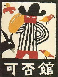 柚木沙弥郎ポスター集
