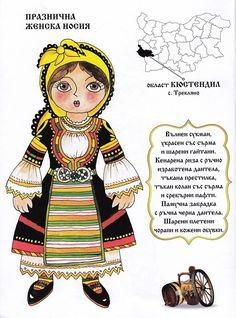 Cross Stitch Samplers, Cross Stitch Patterns, Folk Costume, Costumes, Bulgarian Language, Ethno Style, Folk Embroidery, Easter Crafts, Pixel Art