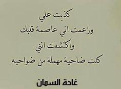 غادة السمان ~