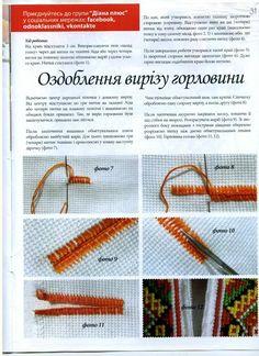 Ukraine national handcraft