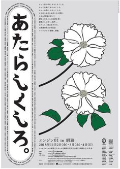 Japanese Graphic Design, Graphic Design Posters, Modern Graphic Design, Graphic Design Typography, Graphic Design Inspiration, Poster Layout, Print Layout, Plant Illustration, Graphic Illustration