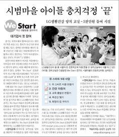 2004년 10월 20일 시범마을 아이들 충치걱정 '끝' _ LG생활건강 양치 교실, 5천만원 들여 시설
