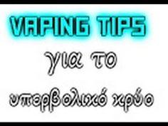 Vaping tips για το υπερβολικό κρύο